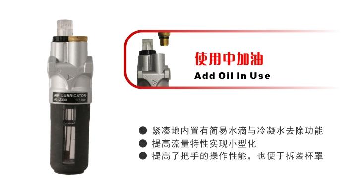 M300油雾器采购